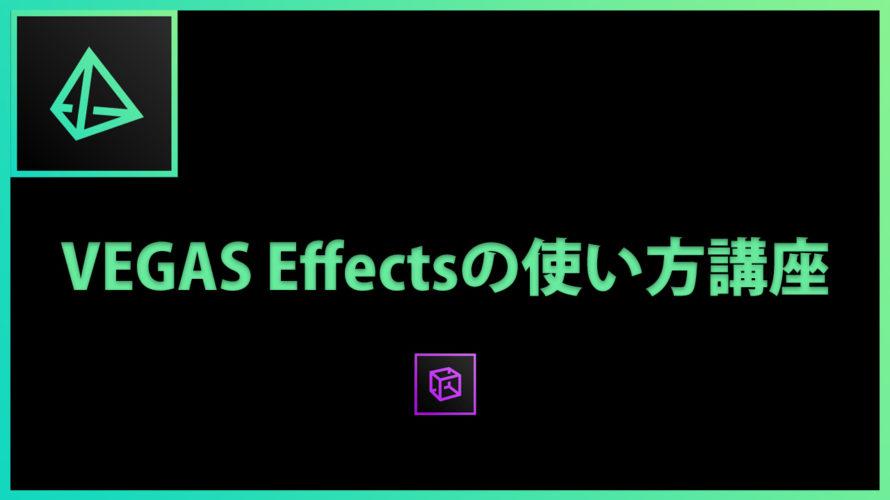 VEGAS Effectsの使い方「空間的な補間」
